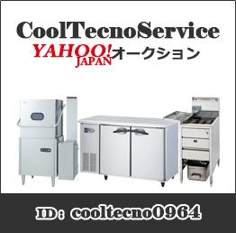 熊本の中古厨房機器販売 株式会社クールテクノサービスのYahoo!オークションページ