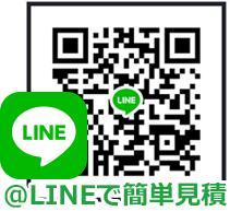 @LINEで簡単見積
