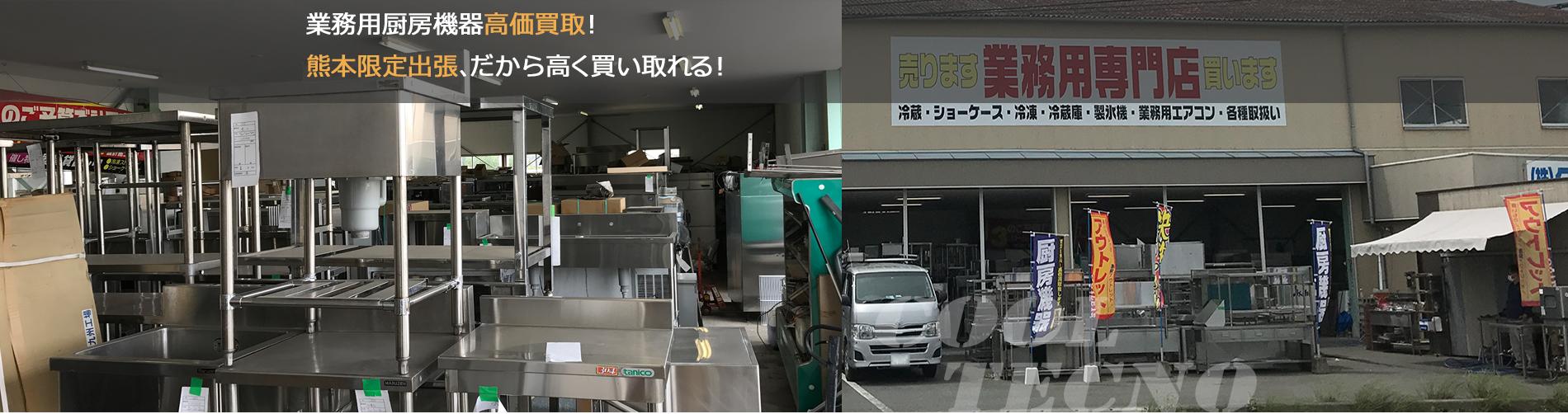 熊本の業務用厨房機器の買取は株式会社クールテクノサービスにお任せください。